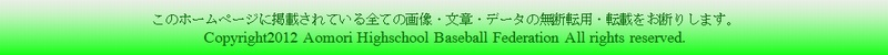 Copyright 2012 Aomori Highschool Baseball Federation ALL rights reserved.